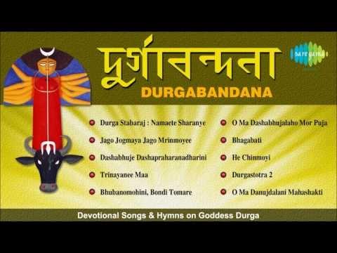 Durgabandana | Devotional Songs & Hymns on Goddess Durga | Puja Special Audio Jukebox | Vol. 2