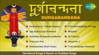Durgabandana | Devotional Songs & Hymns on Goddess Durga | Puja Special Audio Jukebox | Vol. 2