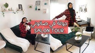 و أخيرا جولة مفصلة في صالوني الجديد // SALON TOUR // Living Room Tour