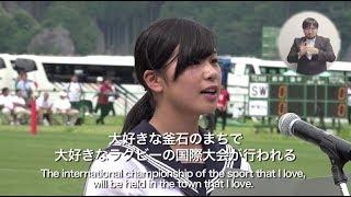 【ラグビーワールドカップ】釜石への支援をありがとう「未来への船出」釜石鵜住居復興スタジアムオープン