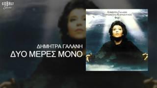 Δήμητρα Γαλάνη - Δυο μέρες μόνο - Official Audio Release