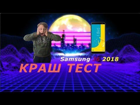 КРАШ ТЕСТ Телефона Samsung Galaxy J6 (2018)