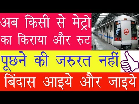 How To Know Delhi NCR Metro Train Route Map, Fare & Parking Rate in Hindi 2017 By Out Of Box
