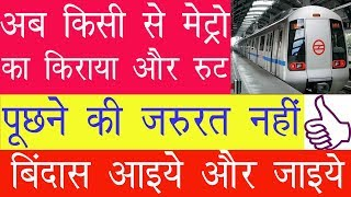 How To Know Delhi NCR Metro Train Route Map, Fare & Parking Rate in Hindi 2018 By Out Of Box