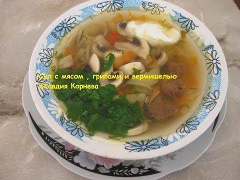 Суп с мясом, грибами и вермишелью