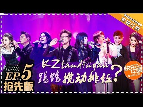 【抢先版】《歌手2018》第5期 20180209:KZ Tandingan强势踢馆 遇结实姐秒变迷妹? The Singer EP5【湖南卫视官方频道】