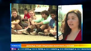 Крестовый поход детей: школьники взял в осаду Белый дом