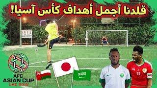 تحدي تقليد أهداف كأس أسيا 2019 !! ( قلدنا أهداف أسطورية !! )
