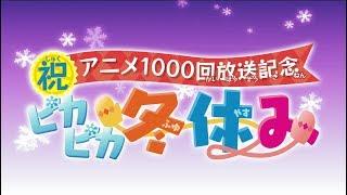 【公式】ポケモンセンターホットインフォメーション「祝!アニメ1000回放送記念 ピカピカ冬休み」