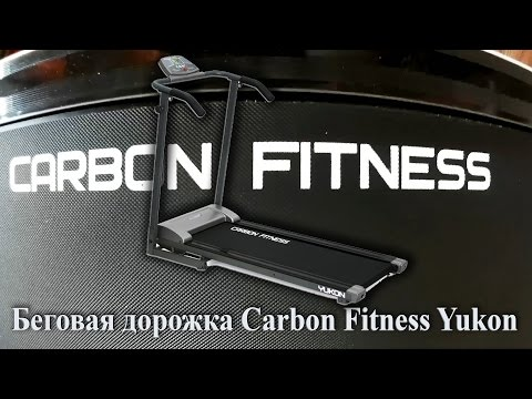 Беговая дорожка Carbon Fitness Yukon