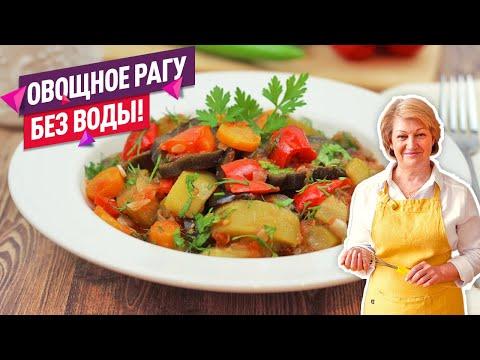 Вкуснейшее овощное рагу с баклажанами и кабачками (Без воды! В собственном соку!)