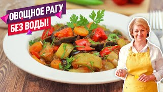🍆 Овощное Рагу с Кабачками и Баклажанами (Лучший рецепт! Испробовала многое!)