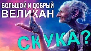БОЛЬШОЙ И ДОБРЫЙ ВЕЛИКАН - обзор фильма