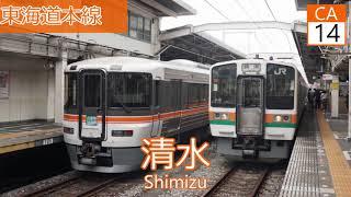 SKE48「無意識の色」で米原~東京の駅名を初音ミクが歌います。