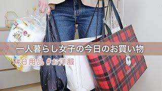 【今日の購入品】日用品と秋服を買って帰ってきました。【一人暮らし女子】