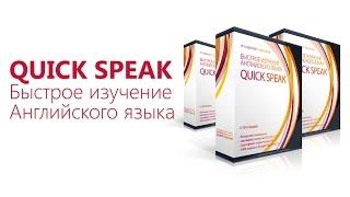 Quickspeak - быстрое изучение английского языка (как выучить английский быстро?)