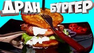 Дранбургер | Тёщины Рецепты 🎬