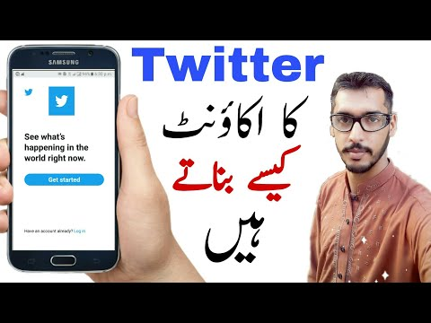 How To Make Twitter Account| Make Twitter Account In Mobile||Urdu||YT QURBAN