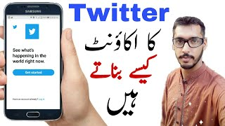 How to make Twitter account make Twitter account in mobileUrduYT QURBAN