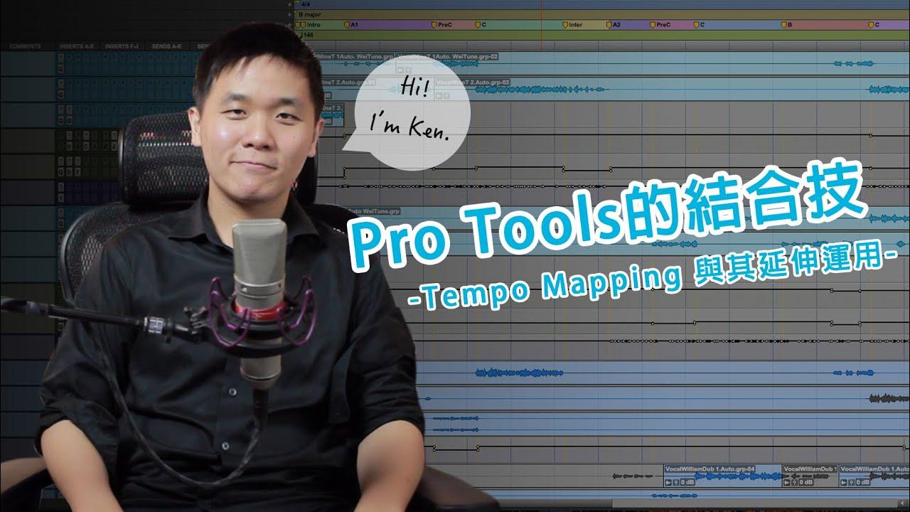 Pro Tools的結合技-Tempo Mapping與其延伸運用