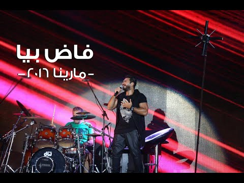 فاض بيا - تامر حسني و شريف منير .. مارينا ٢٠١٦ / Fad Beya - Tamer Hosny FT Sherif mounir