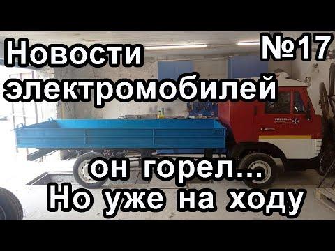 Новости электромобиль, электроавто, электрокар. №17