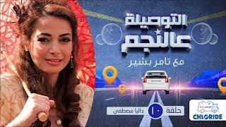 التوصيلة عالنجم مع تامر بشير - داليا مصطفى - الحلقة العاشرة   El Tawseela 3lnegm - Ep 10