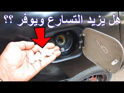 ماذا سيحدث عندما اضيف النفتالين الى بنزين السيارة naphthalene in car fuel