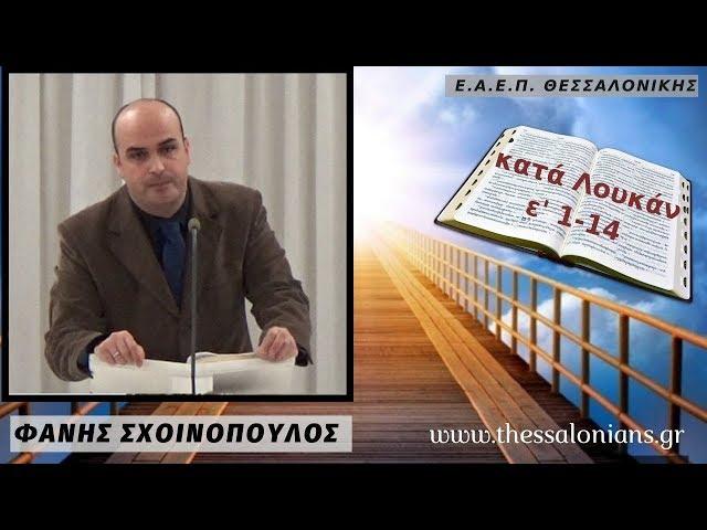 Φάνης Σχοινόπουλος 03-12-2019 | κατά Λουκάν ε' 1-14