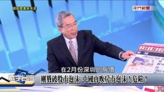 數字台灣HD94綠能產業新未來 謝金河 簡又新 廖國榮