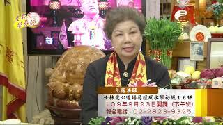 元露法師【大家來學易經137】| WXTV唯心電視台