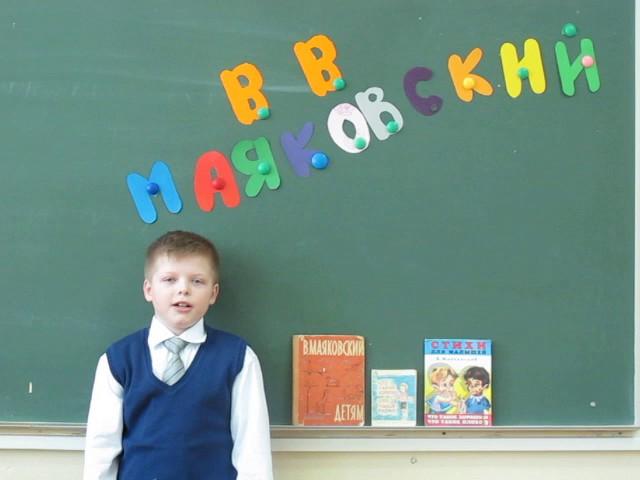 Изображение предпросмотра прочтения – МатвейЕнютин читает произведение «Что такое хорошо и что такое плохо» В.В.Маяковского