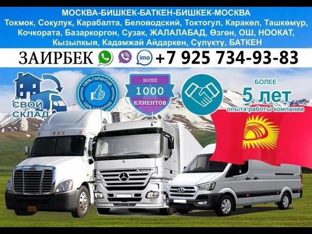Кыргызстанга жук ташыйбыз ишеничтуу +7 925 734-93-83