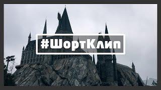 #ШортКлип Harry Potter