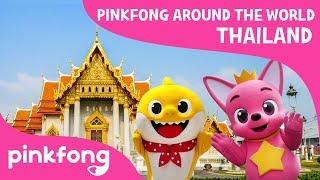 Pinkfong Around the World! | Bangkok, Thailand | Pinkfong Songs for Children