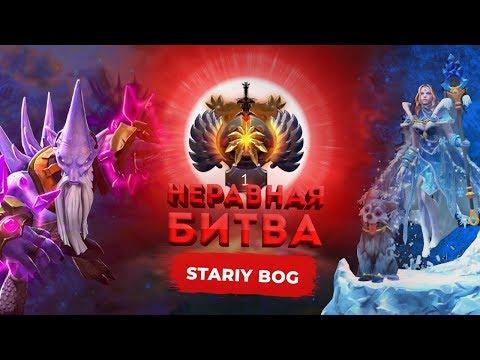 видео: НЕРАВНАЯ БИТВА - dark seer vs crystal maiden | ГОСТЬ: stariy bog dota 2