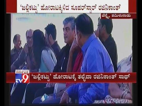 Rajinikanth, Kamal Haasan and Other Tamil Actors Join Pro-Jallikattu Protest