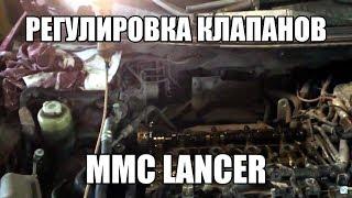 Регулировка клапанов на MMC Lancer