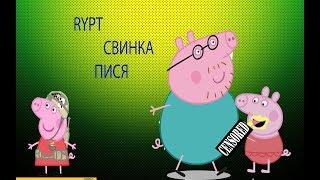 RYPT СВИНКА ПИСЯ )) #2