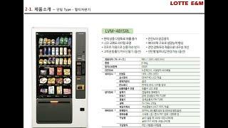 롯데자판기 LVM 48…