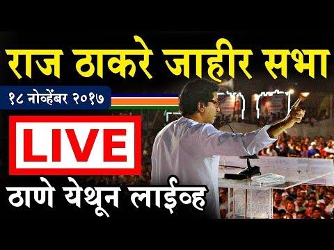 राज ठाकरेंची ठाण्यातील झंझावात जाहीर सभा लाईव्ह 🔴राजगर्जना Raj Thackeray LIVE Speech From Thane