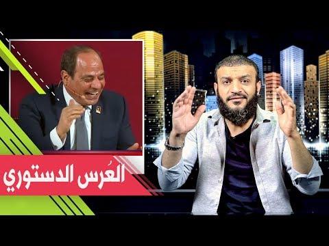 عبدالله الشريف | حلقة 33 | العُرس الدستوري | الموسم الثاني