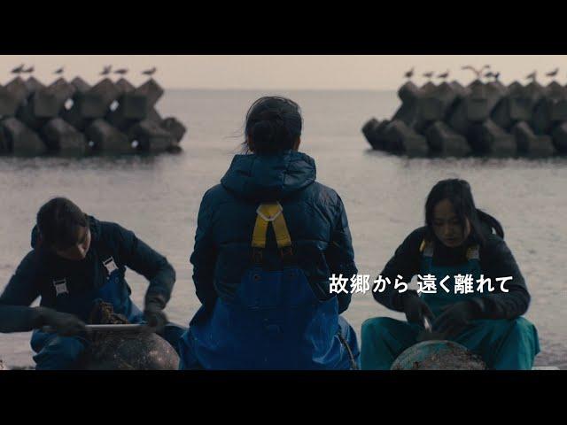 映画『海辺の彼女たち』予告編