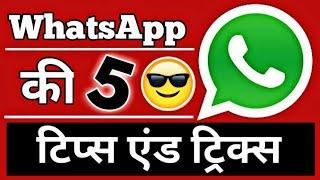 WhatsApp Ki 5 Magic Settings | 5 WhatsApp Hidden features | WhatsApp Tricks 2019 |Hindi Android Tips