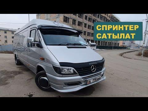 САТЫЛДЫ/ ПРОДАНО/ Спринтер грузовой-416/Г-2001/V- 2.7