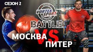 МОСКВА VS ПИТЕР, ПРИНЦИПИАЛЬНАЯ ЗАРУБА - VORTEX SPORT BATTLE # 5