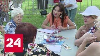 В 12 парках столицы открыты бесплатные курсы английского для пенсионеров - Россия 24