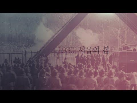 # 1980 '서울의 봄' / 진술서를 말할레오