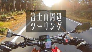 HONDA【CB250R】 ×富士山周辺ツーリング  突然逃太郎のモトブログ【Motovlog/モトブログ】