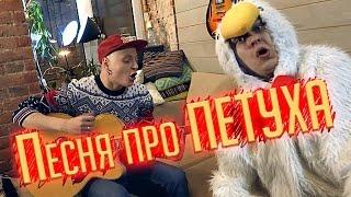 Песня про ПЕТУХА (OST Новогодняя сказка)